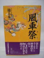Fudoakira41img450x60012327834735q7y
