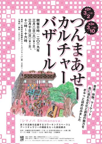 Tsumaase_vol2_190219_a21